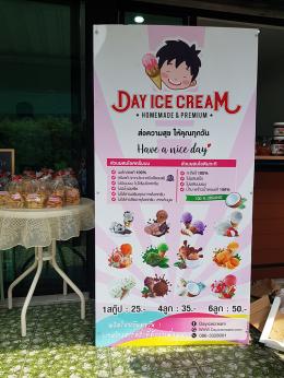 Dayicecream #0044 สาขาที่32 ร้าน healthy Drink น้ำผลไม้ปั่น กาแฟ เครปญี่ปุ่น ข้าง รร.ปัญจทรัพย์ ( ซอยรัชดา19 )