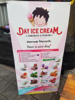 Dayicecream #0055 สาขา ร้าน shabu tique สาธุประดิษฐ์ซอย8