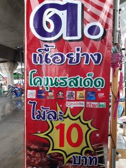 Dayicecream #0066 สาขา  ต.ชัย เนื้อย่าง ตลาดบัวขวัญ(ใต้ทางด่วน)
