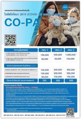 ประกันภัยไวรัสโคโรนา (covid-19) และประกันอุบัติเหตุ CO - PA