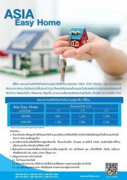 แผนเอเชีย ประกันอัคคีภัยสำหรับบ้านอยู่อาศัย อีซี่โฮม Asia Easy Home