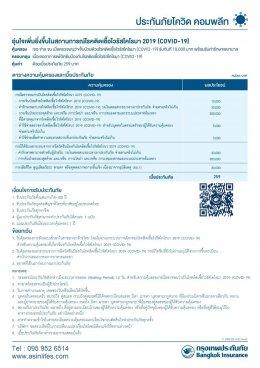 ประกันภัยแพ้วัคซีนโควิด-19