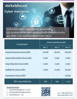 ประกันภัย Cyber