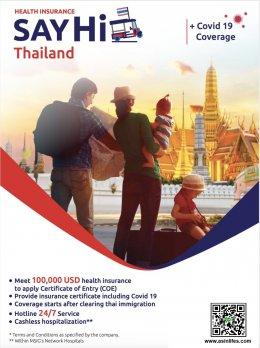 ประกันเดินทางเข้าประเทศไทย Msig Domestic Travel Insurance (SAY Hi Thailand)