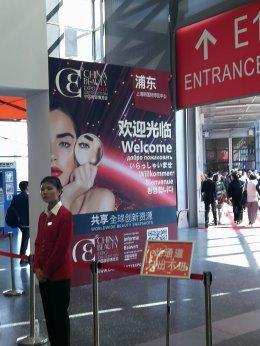 China Beauty Expo Shanghai 2018