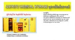 ตู้ดับเพลิง หรือตู้เก็บอุปกรณ์ดับเพลิงทุกชนิด Fire Equipment Cabinets