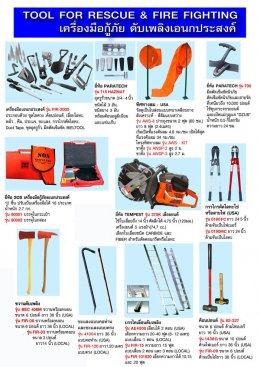 เครื่องมือกู้ภัย (Rescue Tools)