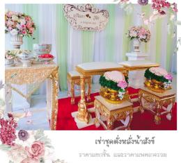 TW4-งานแต่งงานพิธีเช้าครบทั้งงาน