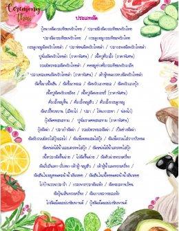 S3-บริการอาหารบุฟเฟ่ต์