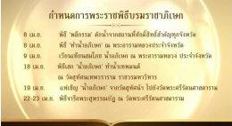หมายกำหนดการ พระราชพิธีบรมราชาภิเษกในสมเด็จพระเจ้าอยู่หัวมหาวชิราลงกรณ บดินทรเทพยวรางกูร