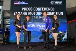 ยามาฮ่าจัดแคมเปญระดับโลกเอาใจแฟนมอเตอร์สปอร์ต ลุ้นรับบัตรชมโมโตจีพี บนยามาฮ่าแสตนด์