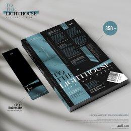 ทำไมต้องอ่าน To the Lighthouse ?!?