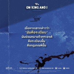1+12 ประโยค จากว่าด้วย The King and I | วาระสมมติ หมายเลข 02
