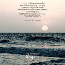 ธเนศ วงศ์ยานนาวา | ประชาชนคืออะไร?