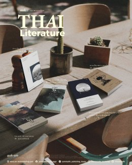 สำนักพิมพ์สมมติ | SM-Thaipublishing