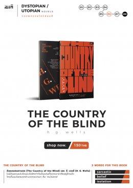 สุธาชัย ยิ้มประเสริฐ : บทวิจารณ์หนังสือ - ดินแดนคนตาบอด