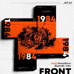 1984 - จอร์จ ออร์เวลล์ กับ ทุนนิยมตรวจตรา (ตอนที่ 1)