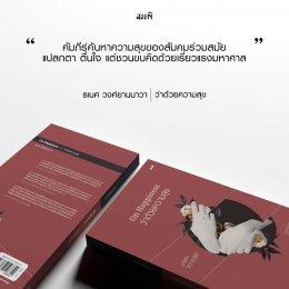 ธเนศ วงศ์ยานนาวา (Thanes Wongyannava)