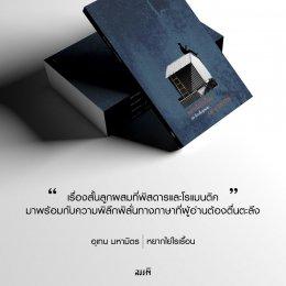 6 งานไทยนอกกระแสท้าทายการอ่าน