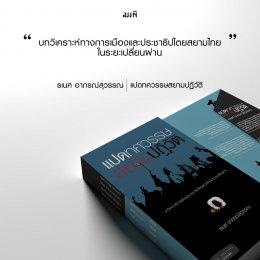 2 หนังสือน่าอ่านระหว่างรอรัฐบาลชุดใหม่ (เดิม)