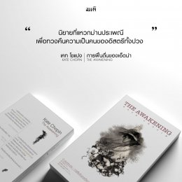 On This Day | เคท โชแปง (Kate Chopin)