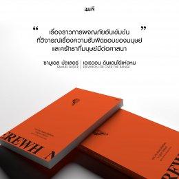 นักเขียนอังกฤษ ซามูเอล บัตเลอร์ (Samuel Butler) English Author