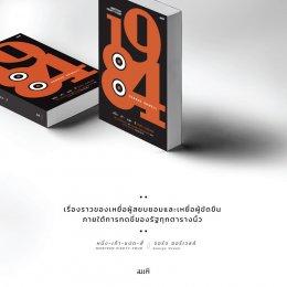 ทำไมต้องอ่าน 1984