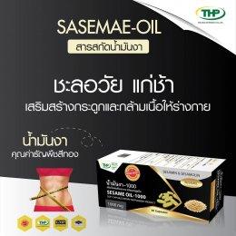 Sesame oil -1000