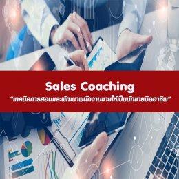 หลักสูตร Sales Coaching