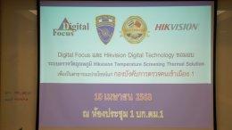 ดิจิตอล โฟกัส ร่วมกับ Hikvision Digital Technology และ สมาชิกสมาคมการค้าและอุตสาหกรรมไทย-จีน ร่วมมอบ ระบบตรวจวัดอุณหภูมิ