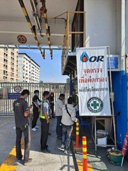 อบรมความปลอดภัยในการทำงานก่อนเข้าพื้นที่ คลังน้ำมัน PTT
