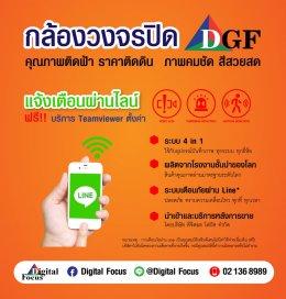 DGF to Line notify