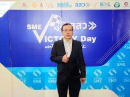 ร่วมงาน SME VICTORY DAY พลิกโอกาส พิชิตชัยชนะ