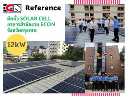 Solar Cell Exp