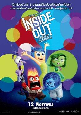 """""""Inside Out"""" มหัศจรรย์อารมณ์อลเวง"""