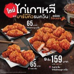 Smoked BBQ Korean Chicken MCDonalds