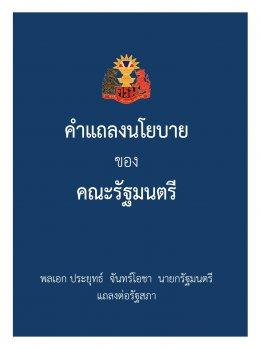 เปิดคำแถลงนโยบายของคณะรัฐมนตรี โดย พลเอก ประยุทธ์ จันทร์โอชา นายกรัฐมนตรี