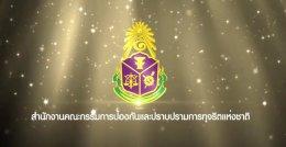 """รายการ """"ป.ป.ช. จังหวัดขจัดโกง"""" วันเสาร์ที่ 10 ธันวาคม 2559 เวลา 19.30-20.00 น."""