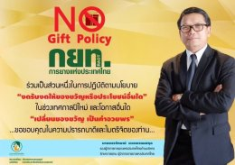 NO GIFT POLICY ขอความร่วมมืองดรับ งดให้ ของขวัญในทุกเทศกาล