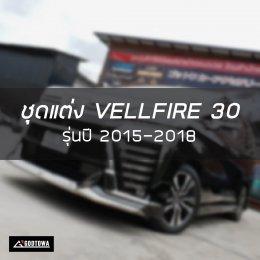 ชุดแต่ง VELLFIRE 2015-2018