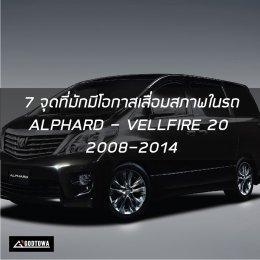 7 จุดที่มักมีโอกาสเสื่อมสภาพในรถ ALPHARD - VELLFIRE 20 รุ่นปี 2008-2014