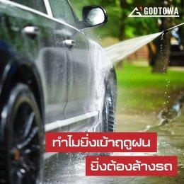 ทำไม ยิ่งเข้าฤดูฝน ยิ่งต้องล้างรถ ?