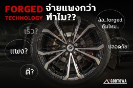 FORGED TECHNOLOGY จ่ายแพงกว่าทำไม?
