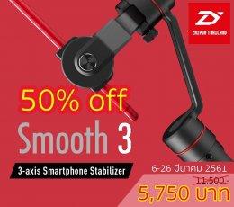 ด้ามจับกันสั่น Zhiyun Tech Smooth III for Smartphone