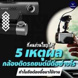 5 เหตุผลดีๆ ที่คนส่วนใหญ่ไม่รู้ว่ากล้องติดรถยนต์มีดียังไง ทำไมถึงต้องซื้อมาใช้งาน
