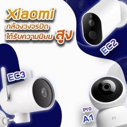 ข้อควรรู้ก่อนซื้อ กล้องวงจรปิด Xiaomi ที่คุณห้ามมองข้ามเด็ดขาด!!