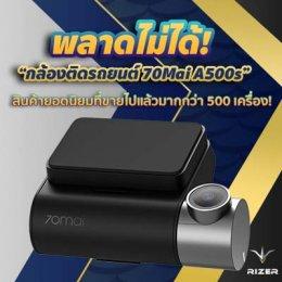 """พลาดไม่ได้! """"กล้องติดรถยนต์ 70Mai A500s"""" สินค้ายอดนิยมที่ขายไปแล้วมากกว่า 500 เครื่อง!"""