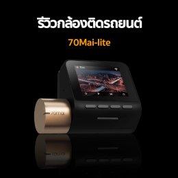 รีวิวกล้องติดรถยนต์ Xiaomi 70mai Lite คมชัด Full HD 1080P มี WIFI ดีไซน์มินิมอล เล็ก กะทัดรัด ไม่บังวิสัยทัศน์การมอง