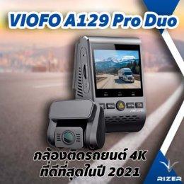 สุดยอดกล้องติดรถยนต์แห่งปี VIOFO A129 Pro Duo กล้องติดรถยนต์ 4K ที่ดีที่สุดในปี 2021