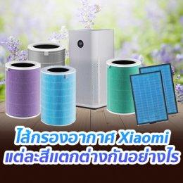 ไส้กรองอากาศ Xiaomi แต่ละสีเเตกต่างกันอย่างไร